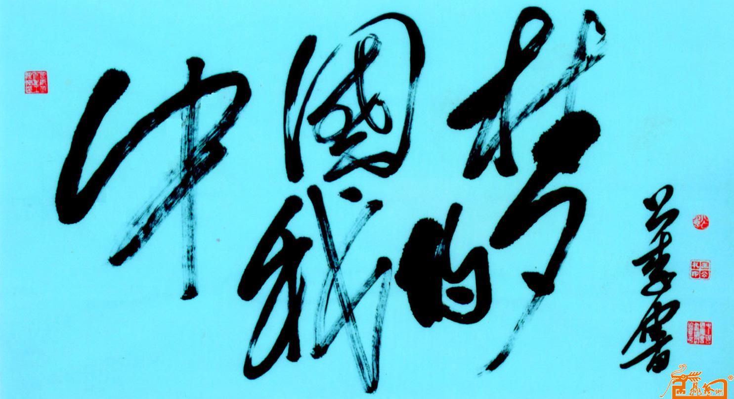 名家 王公礼 书法 - 中国梦我的梦